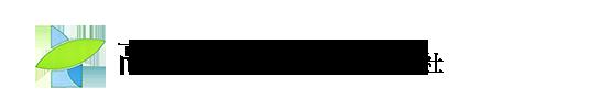 愛知県豊田市の造園・土木・エクステリア専門店『高岡造園土木株式会社』